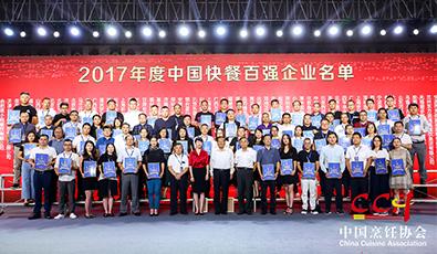 中国快餐产业大会召开,鱼你在一起ysb88易胜博加盟荣登中国快餐百强榜