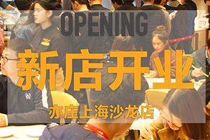 <strong>鱼你在一起亦庄上海沙龙店震撼开业!</strong>