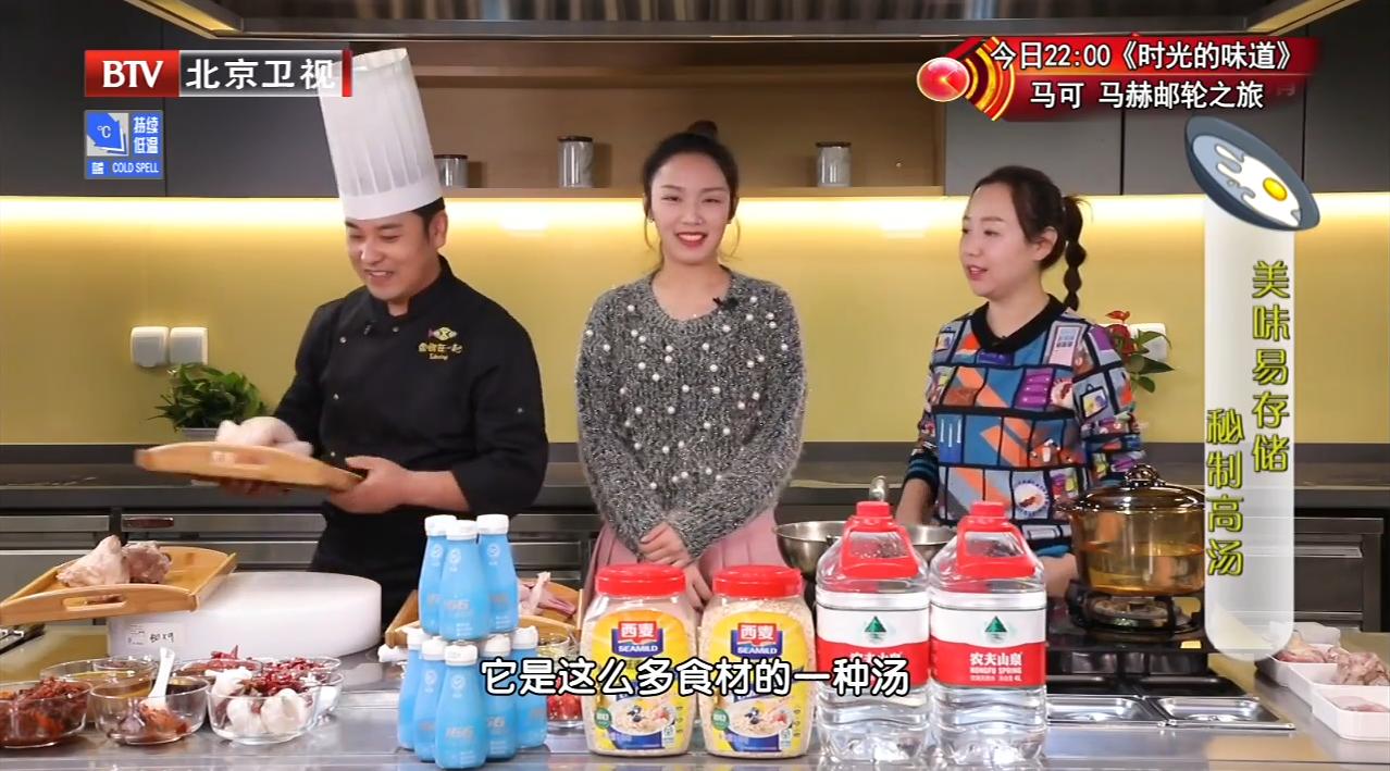 """跟着北京卫视《暖暖的味道》节目,寻味""""鱼你在一起""""ysb88易胜博的美"""