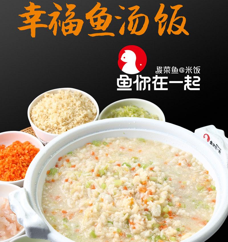 幸福鱼汤饭