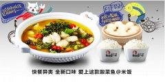 酸菜鱼加盟【鱼你在一起】酸菜鱼
