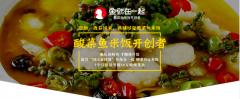 酸菜鱼店加盟【鱼你在一起】酸菜