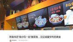 """北京美女探店""""鱼你在一起""""酸菜"""