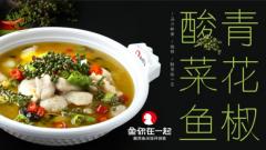 """酸菜鱼米饭加盟""""鱼你在一起""""优"""