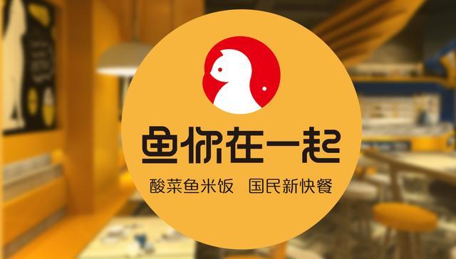 一年1000家的酸菜鱼品牌,助你2018酸菜鱼加盟创业成功
