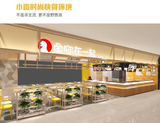 """酸菜鱼加盟行业翘楚""""鱼你在一起"""",全国门店正式突破1100家"""