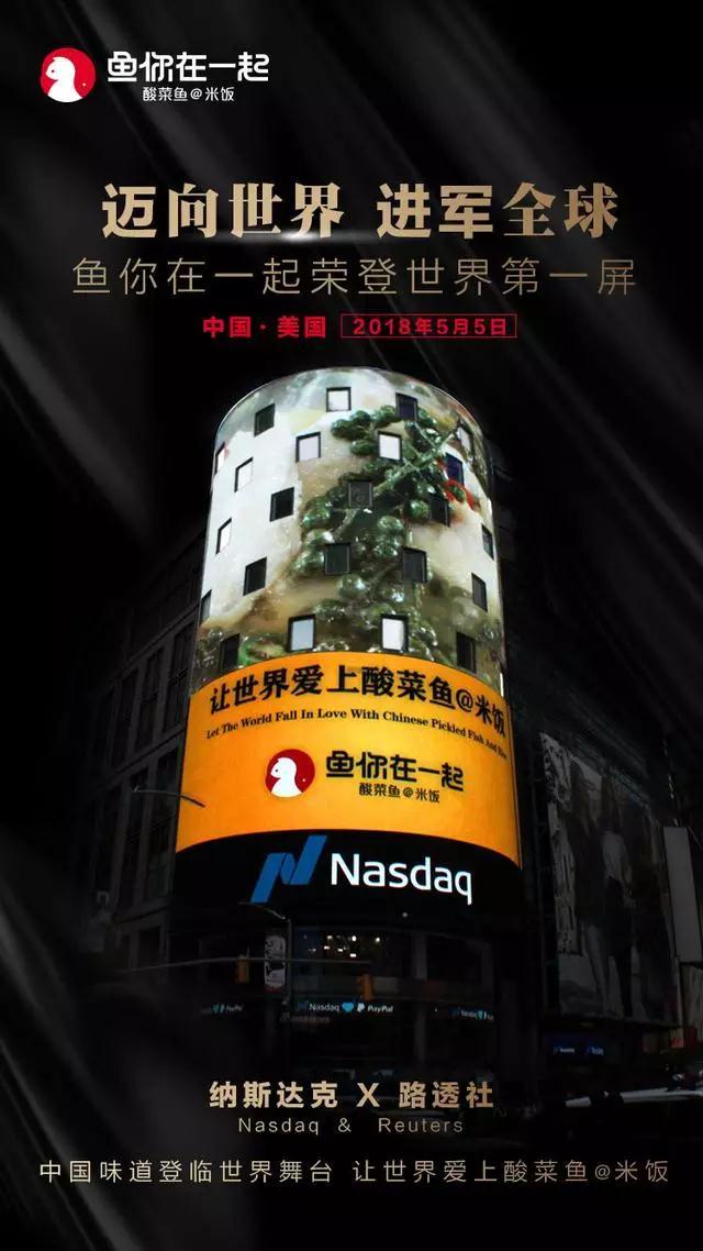 """""""鱼你在一起""""酸菜鱼闪耀纽约时代广场,中国餐饮的骄傲!"""