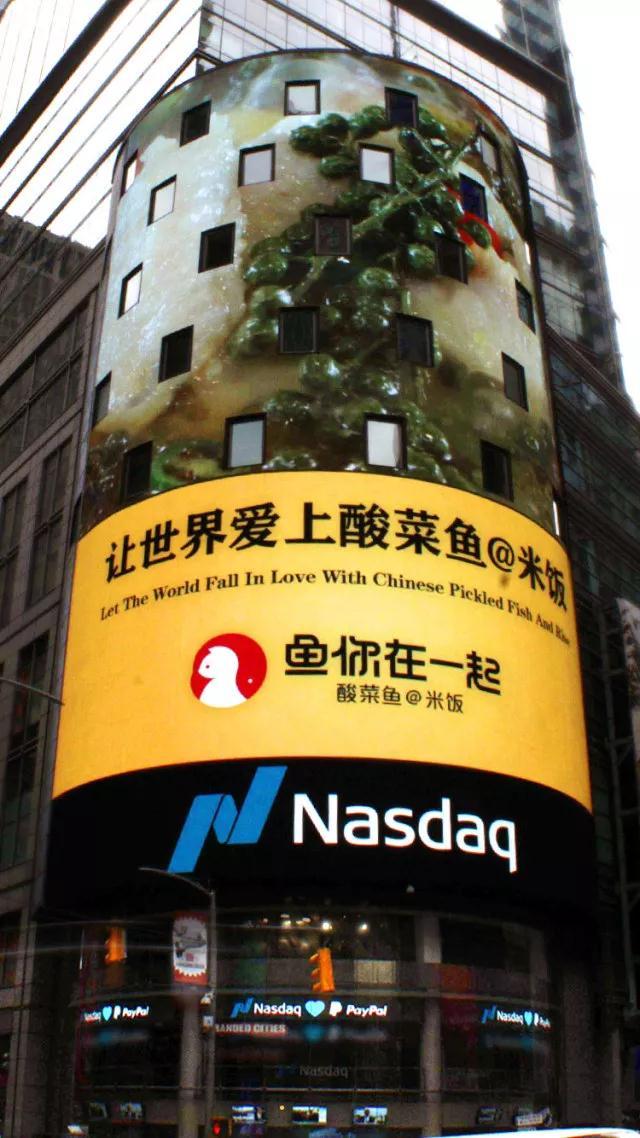 """""""鱼你在一起""""登临美国纽约时代广场,让世界爱上ysb88易胜博@米饭"""