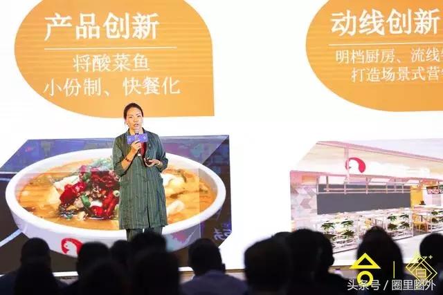 """第四届餐+峰会召开,鱼你在一起创始人魏彤蓉眼中的""""快时尚"""""""