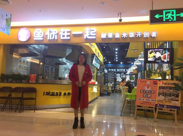"""专访鱼你在一起江西吉安代理:周晓红和她的""""鱼你在一起""""酸菜鱼@米饭"""