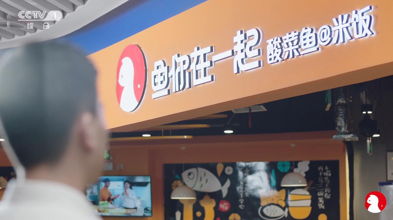 """""""鱼你在一起""""酸菜鱼加盟品牌效应,走红慈溪市场"""