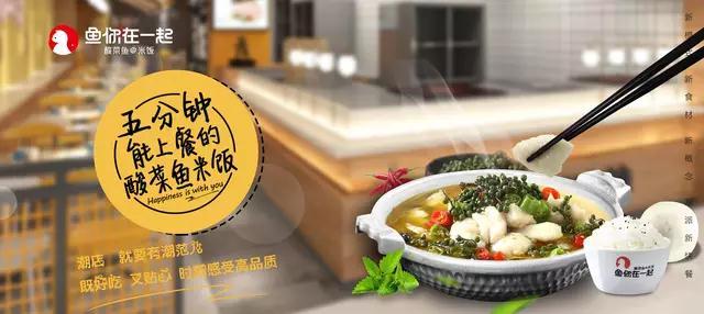 """""""鱼你在一起""""酸菜鱼加盟品牌,驱动南阳酸菜鱼米饭大市场!"""