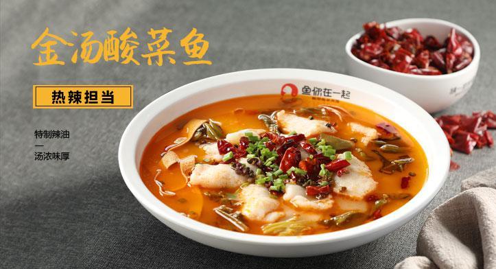金汤酸菜鱼