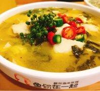轻食时代,鱼你在一起酸菜鱼米饭