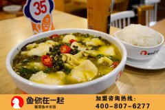 鱼你在一起酸菜鱼米饭加盟经营模