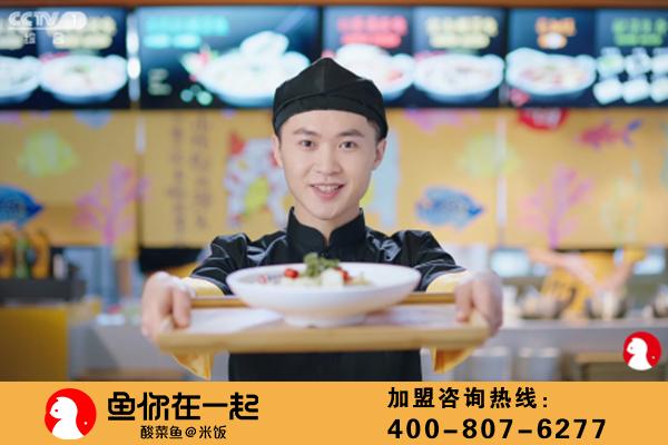 鱼你在一起ysb88易胜博快餐加盟,三种营销方法助你成功开店