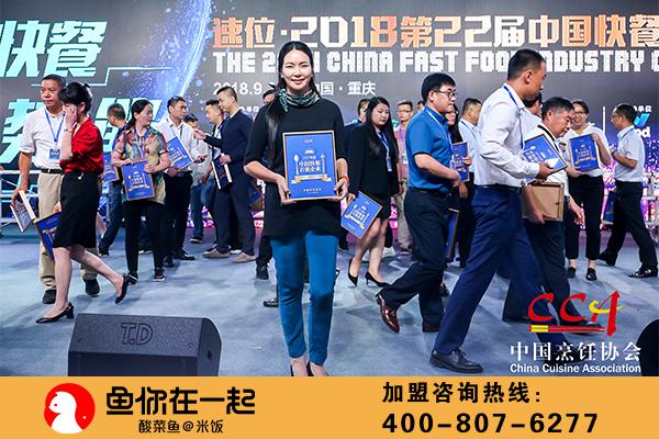 中国快餐产业大会隆重召开,鱼你在一起ysb88易胜博加盟品牌荣登中国快餐百强榜