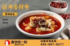 """酸菜鱼米饭快餐加盟风靡全国,"""""""