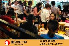 鱼你在一起广州店,开业一年多