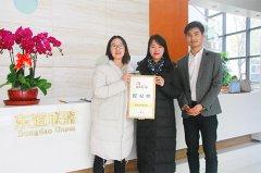 恭喜:孙慧萍女士11月26日成功签