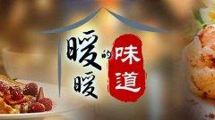 鱼你在一起美味即将登陆北京卫视