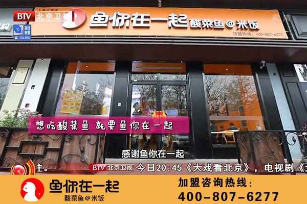 """跟着北京卫视《暖暖的味道》节目,寻味""""鱼你在一起""""酸菜鱼的美味"""