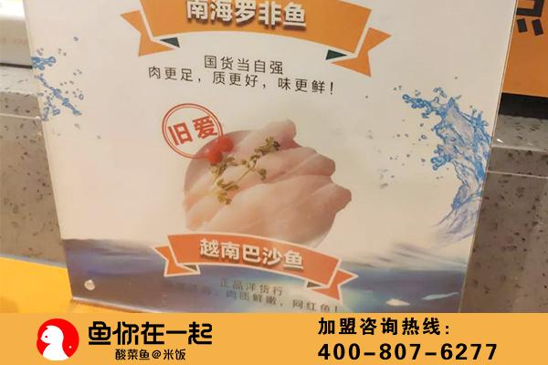 ysb88易胜博的大好时代来临,巴沙鱼带来食材革命!