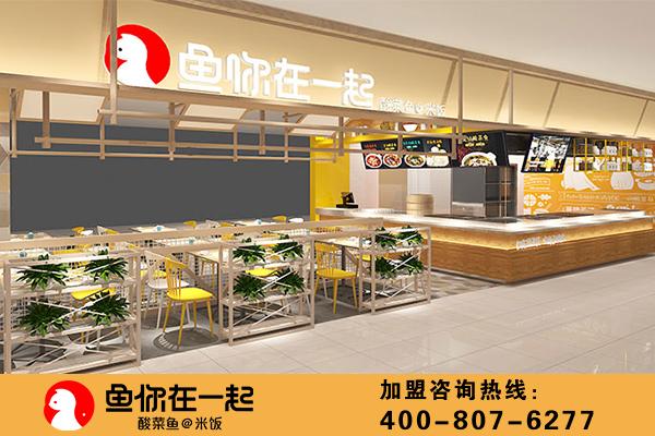 专注ysb88易胜博快餐品类,鱼你在一起品牌打造行业商机