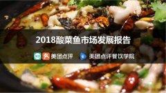 酸菜鱼市场发展报告:外卖订单涨