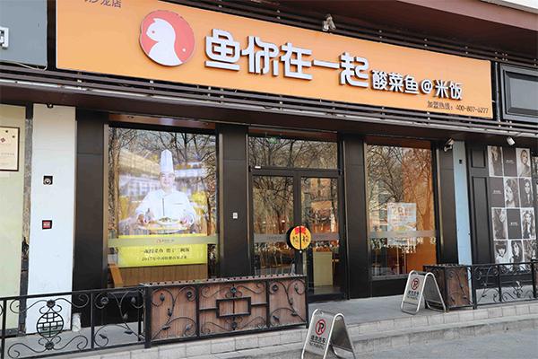鱼你在一起,一家吃不腻的网红ysb88易胜博店