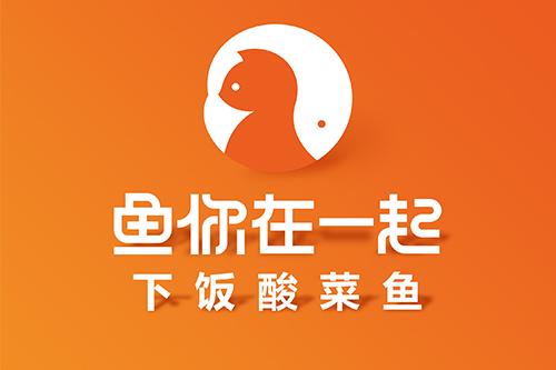 恭喜:张曦先生5月10日成功签约鱼你在一起常州代理7店
