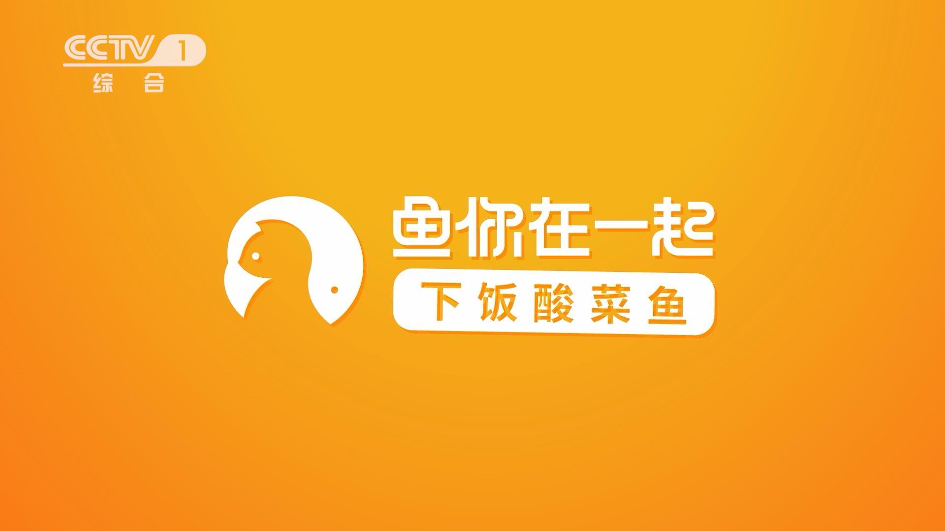 """刷屏央视湖南浙江重磅频道,被鱼你在一起广告""""洗脑""""到了没!"""