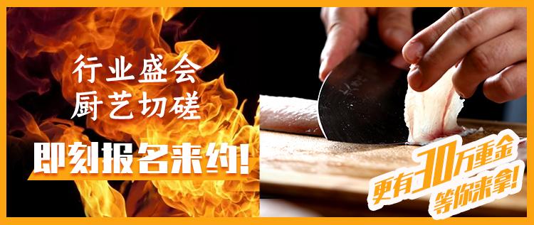2019首届鱼你在一起酸菜鱼大赛火热报名中,等待你来挑战!