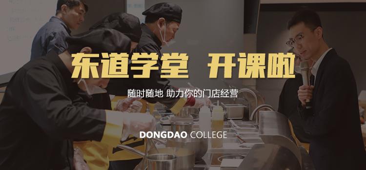 【鱼你在一起】东道联盟线上学习平台-东道学堂今日正式上线