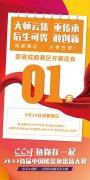 鱼你在一起·2019首届中国酸菜鱼