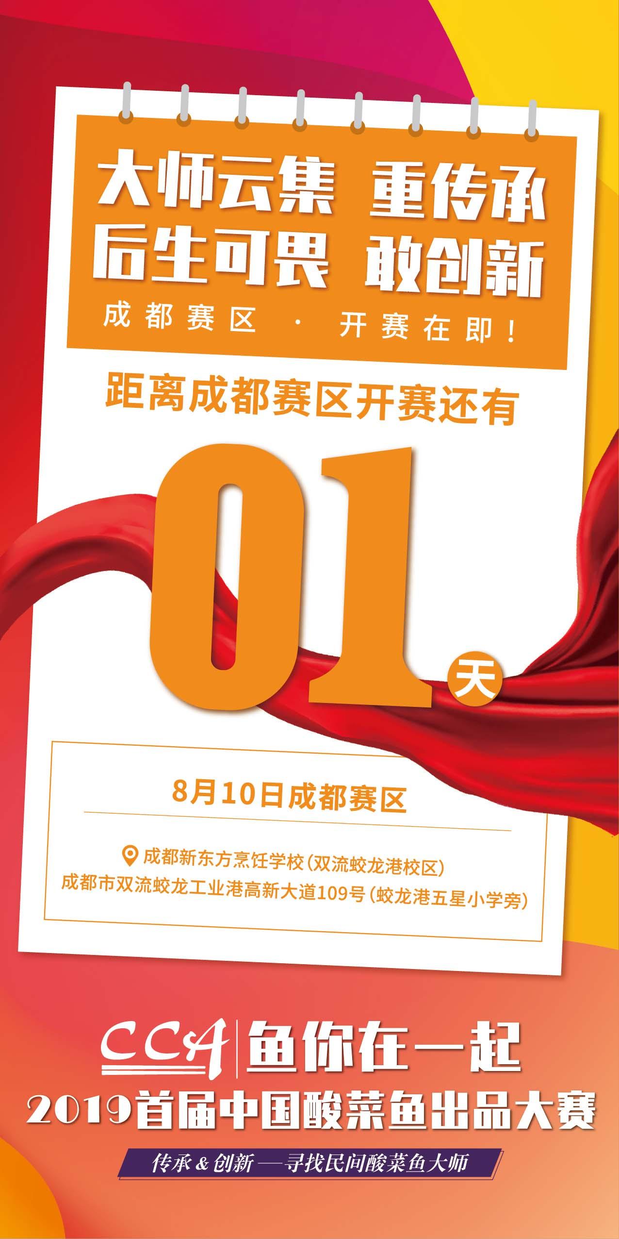 鱼你在一起·2019首届中国ysb88易胜博大赛成都赛区即将火力开赛!