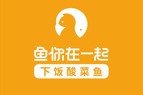 恭喜:朱先生8月12日成功签约鱼你在一起深圳店(异地打款)