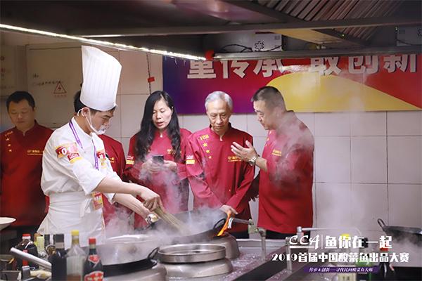 """""""鱼你在一起""""2019首届中国酸菜鱼出品大赛成都初赛完美落幕"""