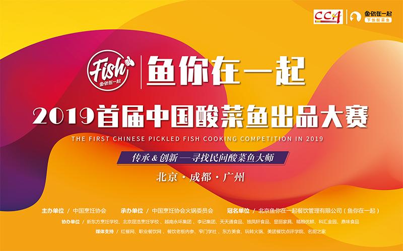 """""""鱼你在一起""""首届中国酸菜鱼出品大赛第二站广州赛区圆满收官"""