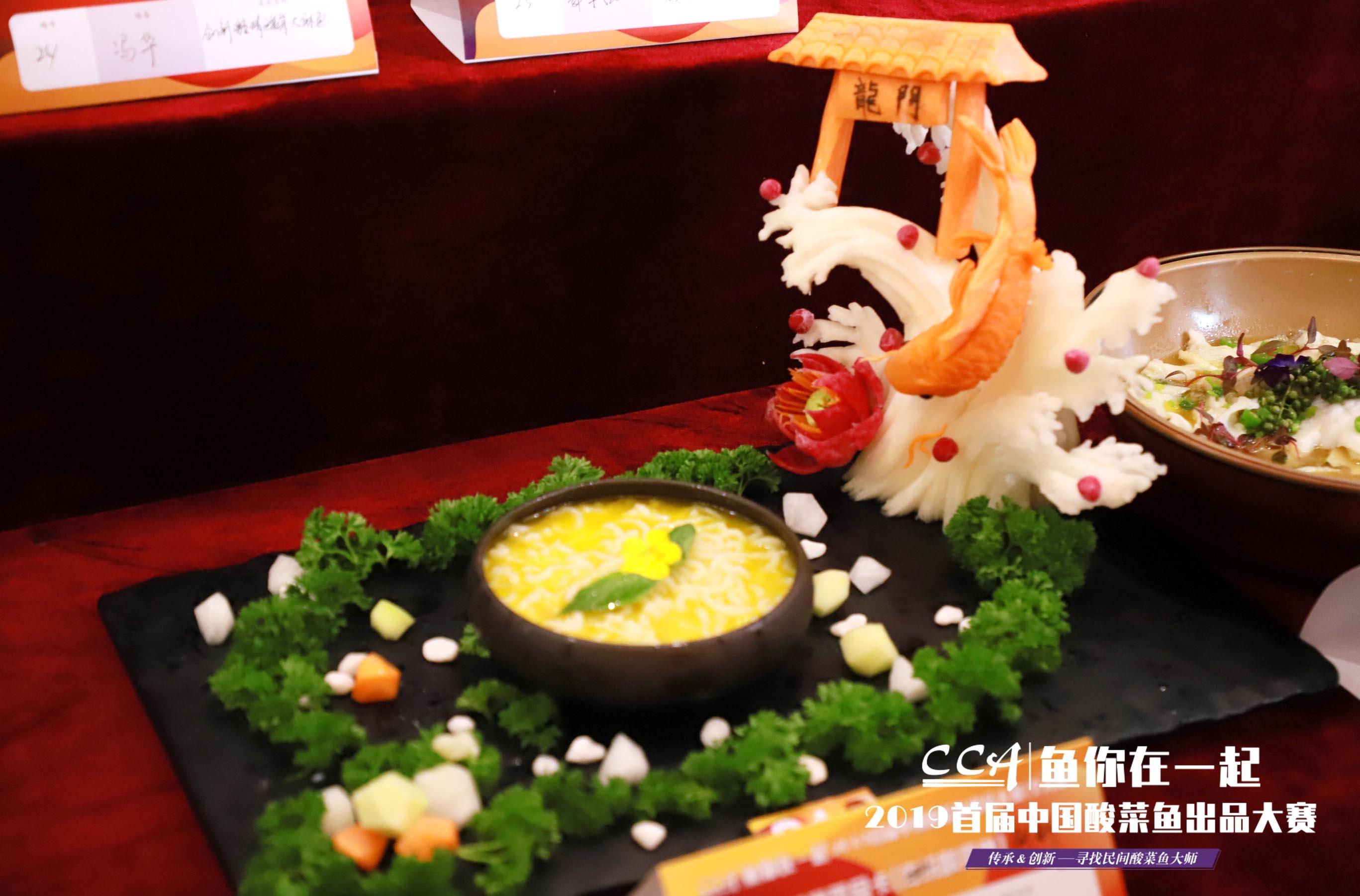 """""""鱼你在一起""""2019首届中国酸菜鱼出品大赛广州赛区10强诞生"""