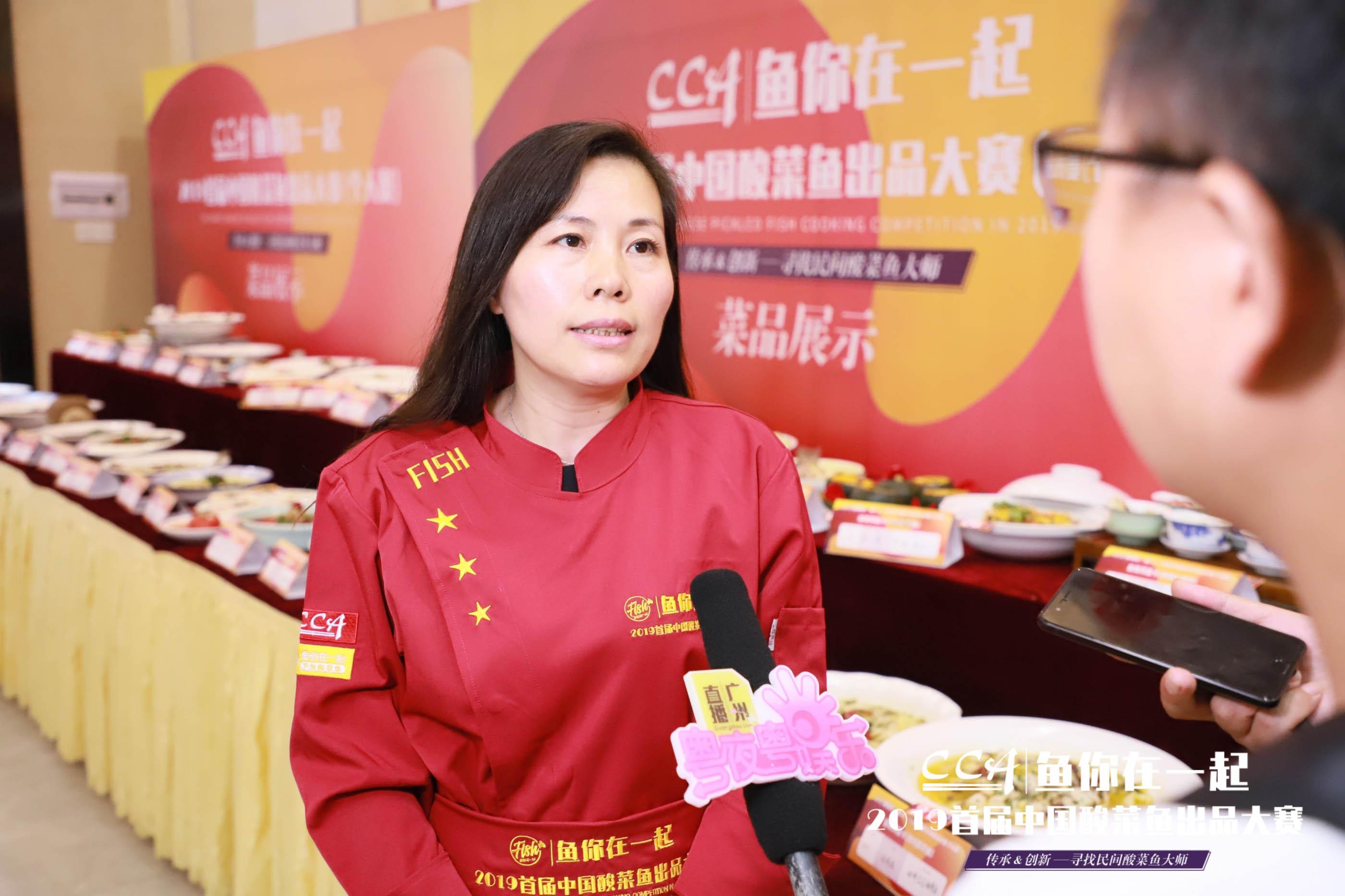 """""""鱼你在一起""""2019首届中国酸菜鱼出品大赛广州赛区精彩赛况"""
