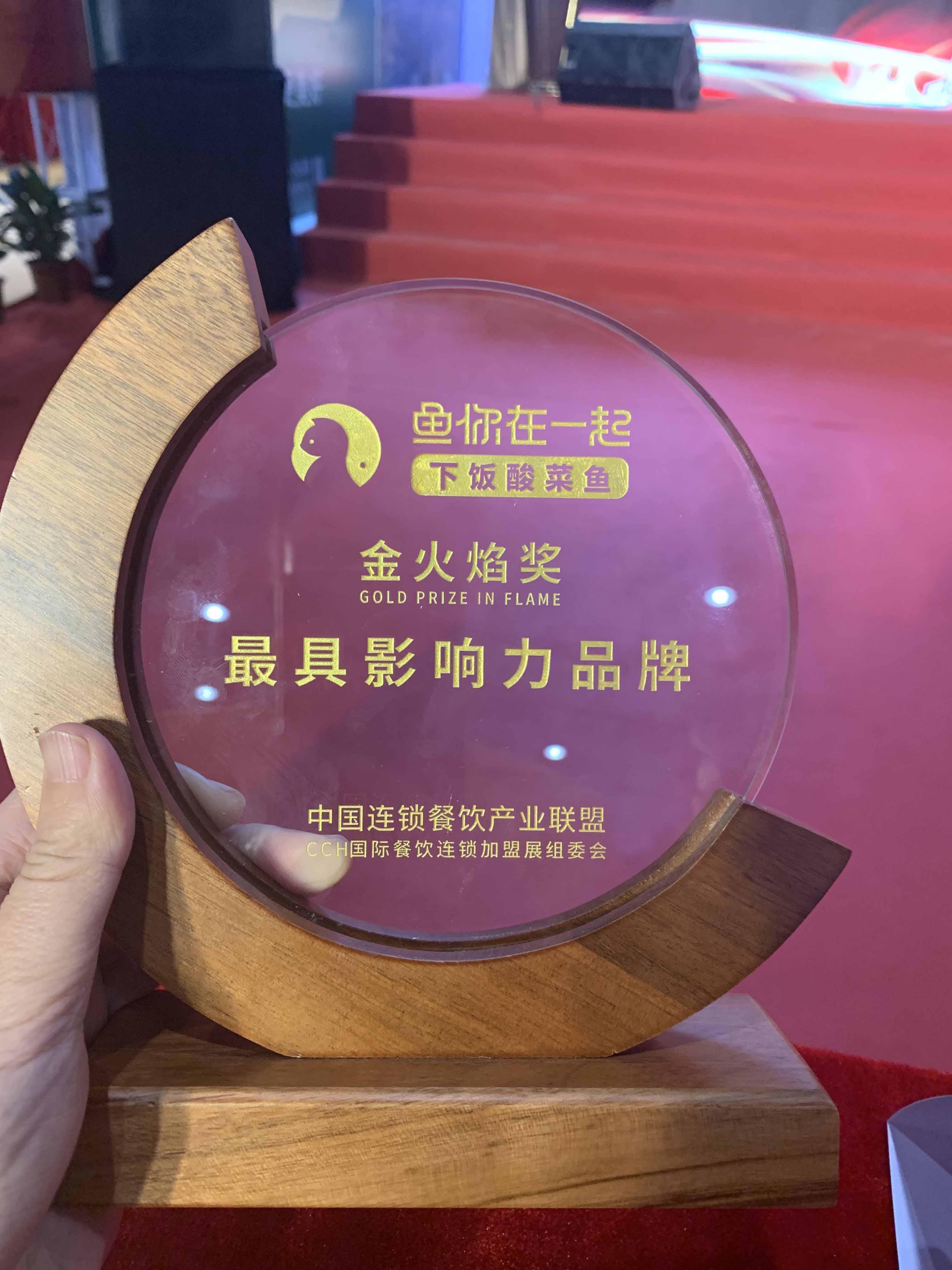 """鱼你在一起荣获""""2019最具影响力品牌奖"""",见证品牌力崛起"""