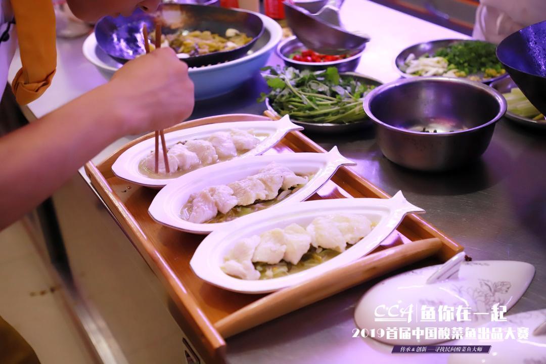 """""""鱼你在一起""""2019首届中国酸菜鱼出品大赛北京赛区完美收官"""