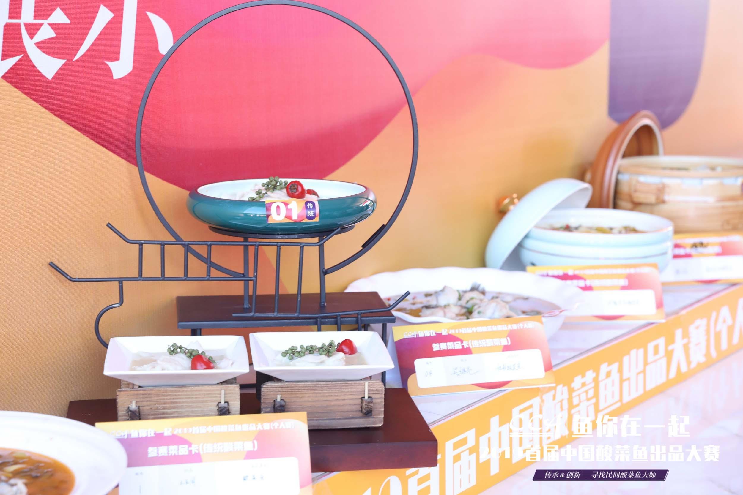 """""""鱼你在一起""""首届中国酸菜鱼出品大赛第三场北京初赛圆满落幕"""