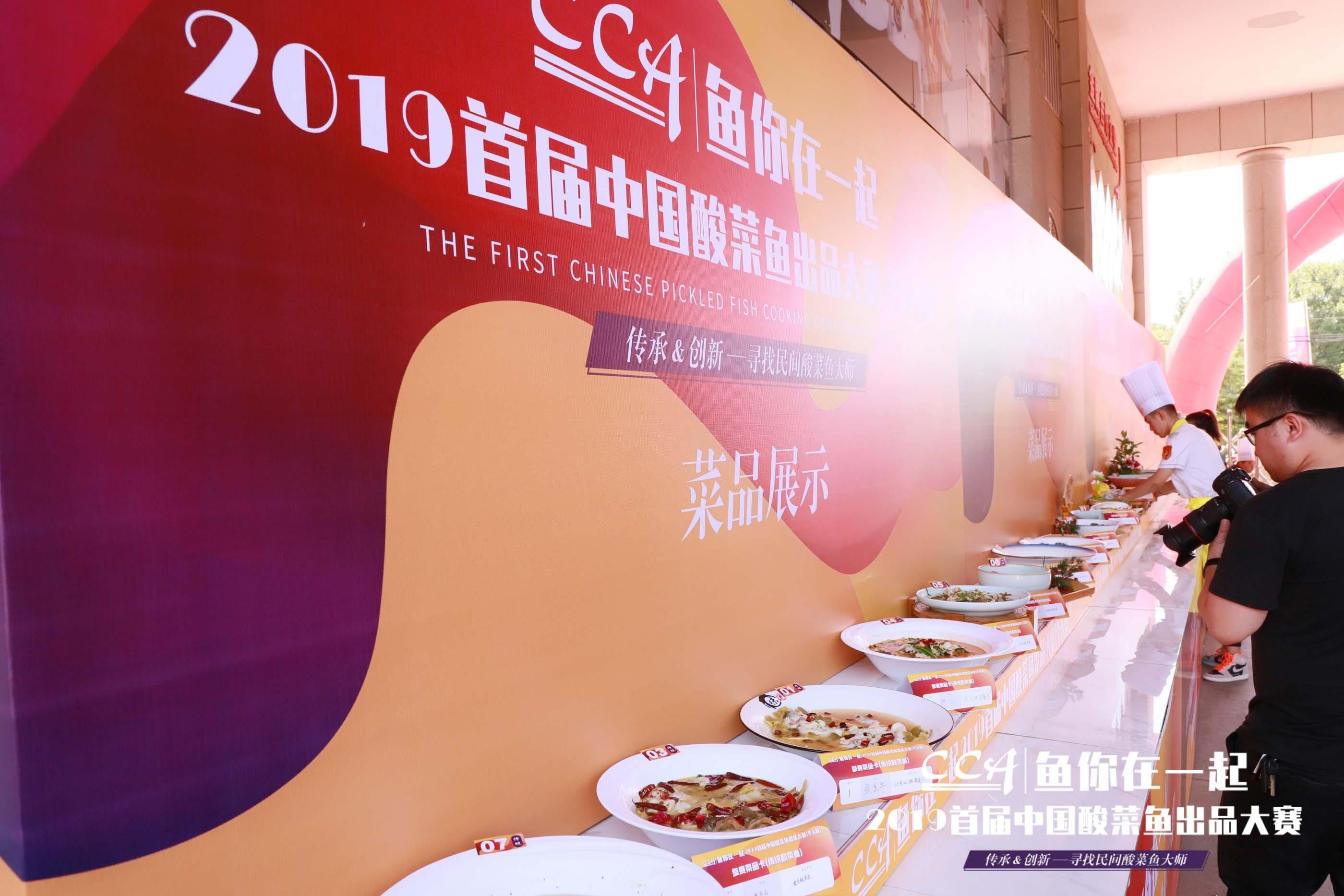 """2019首届中国""""鱼你在一起""""ysb88易胜博大赛总决赛圆满收官"""