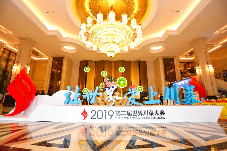 """""""鱼你在一起""""在2019第二届世界川菜大会斩获双项大奖"""