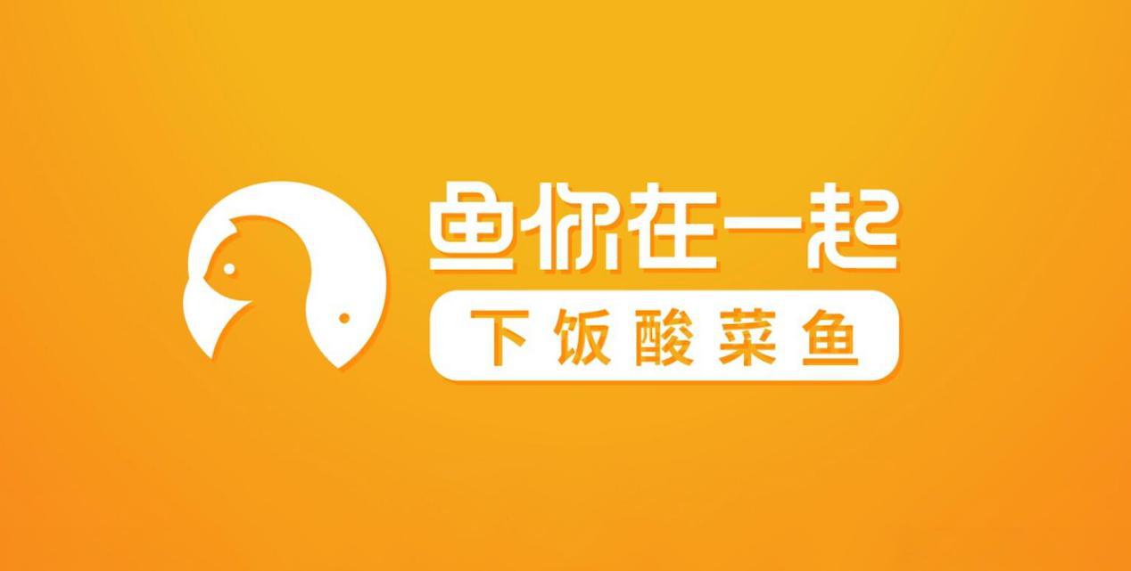 2018年度中国快餐企业70强,鱼你在一起连续两年入围榜单