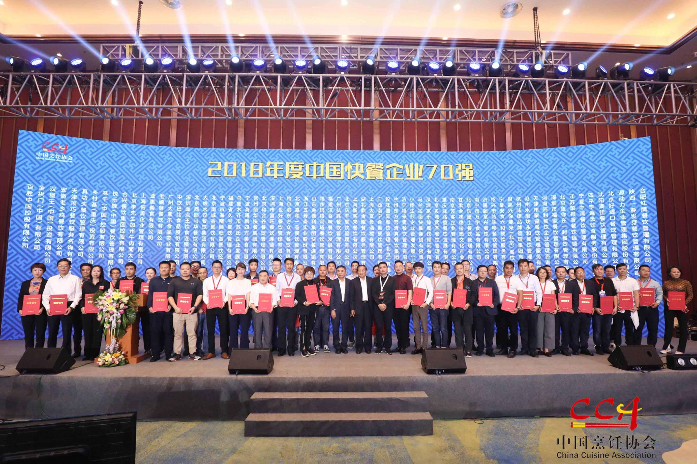 【再登行业之巅】鱼你在一起荣登2018中国快餐品牌70强