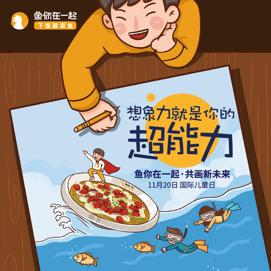 国际儿童日,鱼你在一起,共画新未来