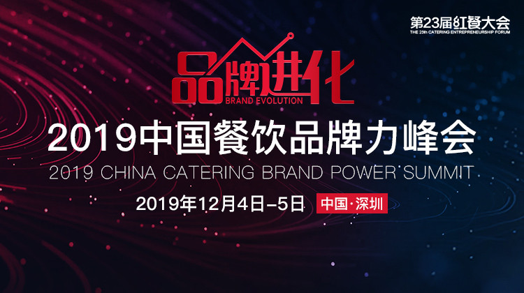 """再获新荣耀,鱼你在一起荣登""""2019年度中国餐饮品牌力百强"""""""